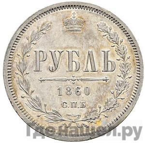Аверс 1 рубль 1860 года СПБ ФБ Пробный