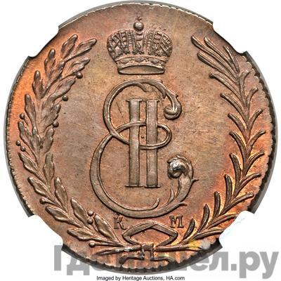 Аверс 5 копеек 1779 года КМ Сибирская монета