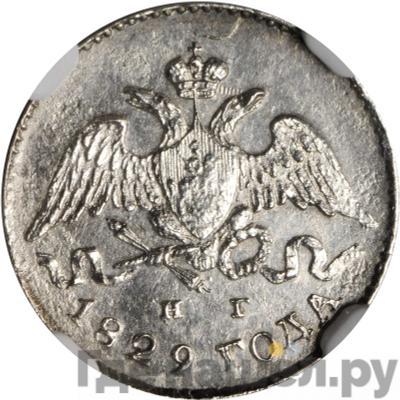 Реверс 5 копеек 1829 года СПБ НГ