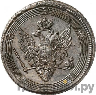 5 копеек 1809 года ЕМ Кольцевые Орел 1810, узкий