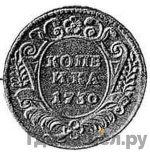 Аверс 1 копейка 1730 года МОСКВА Пробная, в меди