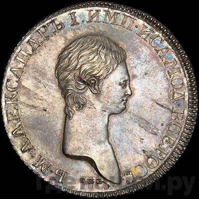 Реверс 1 рубль 1801 года СПБ СПБ Пробный, портрет с длинной шеей без ободка