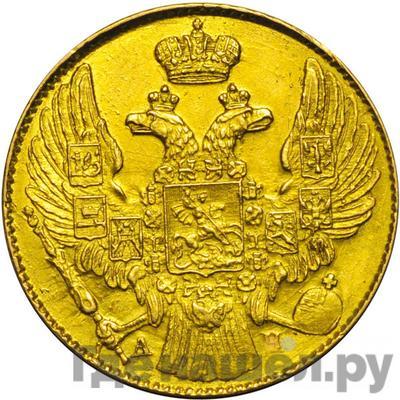 Реверс 5 рублей 1842 года СПБ АЧ