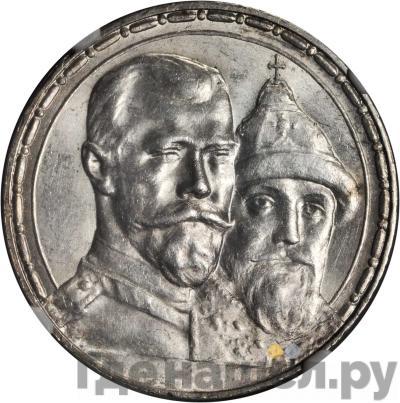 Аверс 1 рубль 1913 года ВС В память 300-летия Дома Романовых