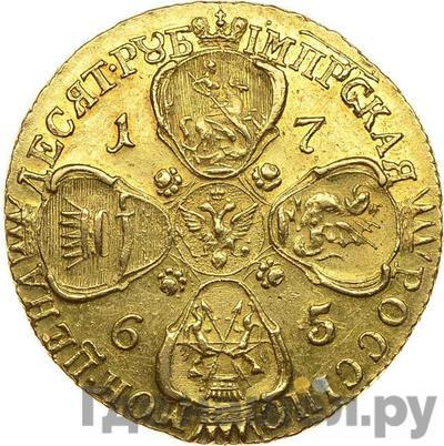 Реверс 10 рублей 1765 года СПБ