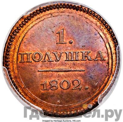 Реверс Полушка 1802 года ЕМ Пробная