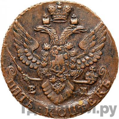 Реверс 5 копеек 1792 года ЕМ