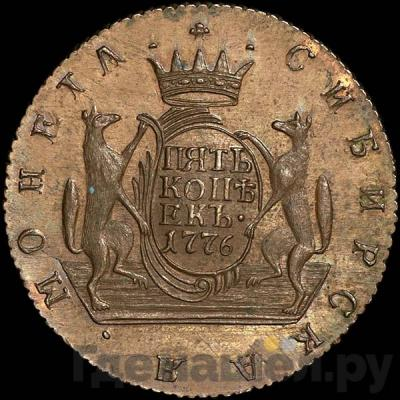 Реверс 5 копеек 1776 года КМ Сибирская монета