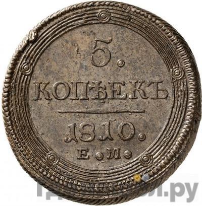 5 копеек 1810 года ЕМ Кольцевые Орел 1810, узкий