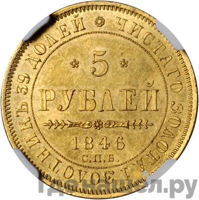 Аверс 5 рублей 1846 года СПБ АГ