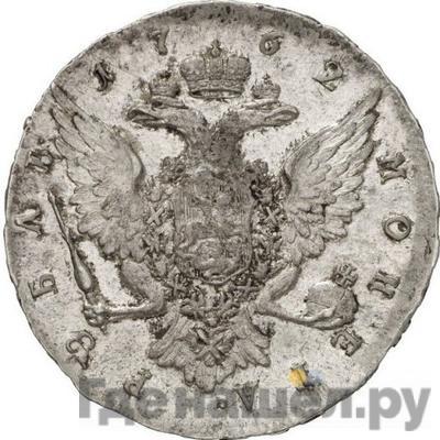 Реверс 1 рубль 1762 года СПБ НК Петра 3