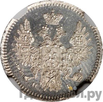 Реверс 5 копеек 1854 года СПБ НI