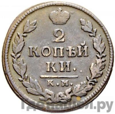 Реверс 2 копейки 1817 года КМ ДБ