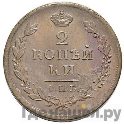Реверс 2 копейки 1813 года СПБ ПС