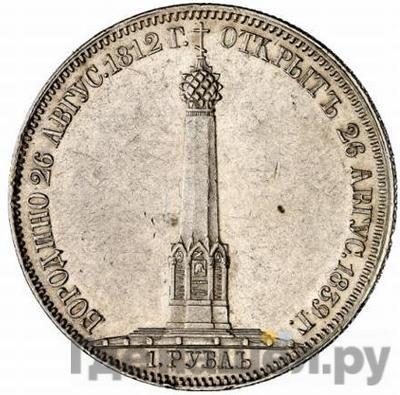 Реверс 1 рубль 1839 года H.GUBE F. На открытие Бородинского памятника-часовни