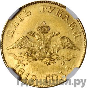 5 рублей 1819 года СПБ МФ