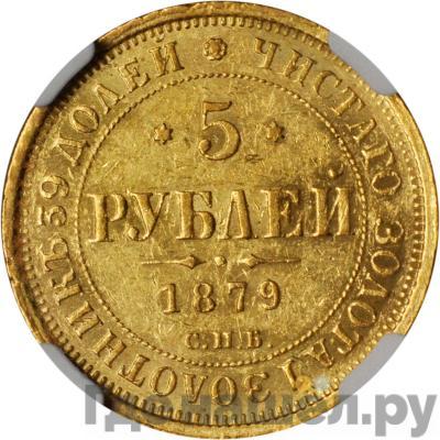 Аверс 5 рублей 1879 года СПБ НФ