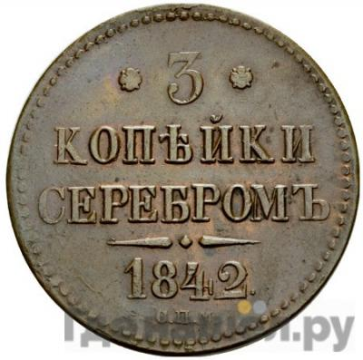 Аверс 3 копейки 1842 года СПМ
