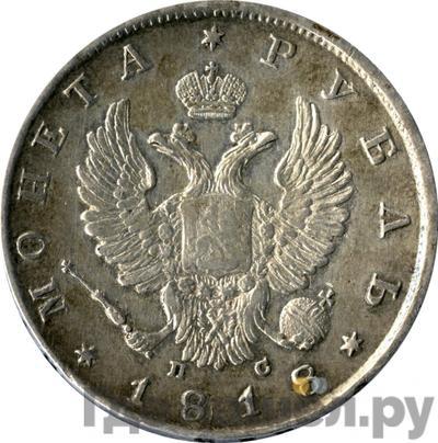1 рубль 1818 года СПБ ПС  Орел 1810: центральная корона малая