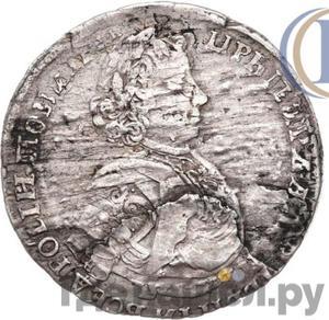Аверс Полтина 1705 года Н Портрет 1706 года