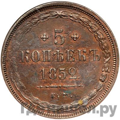 Аверс 5 копеек 1852 года ЕМ