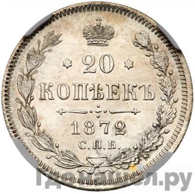 20 копеек 1872 года СПБ НI  Орел 1874, крест державы толще