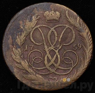 Аверс 5 копеек 1759 года ММ