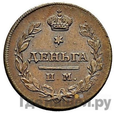 Реверс Деньга 1813 года ИМ ПС