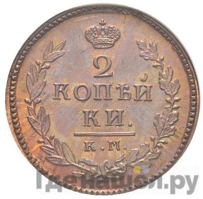 Реверс 2 копейки 1822 года КМ АМ