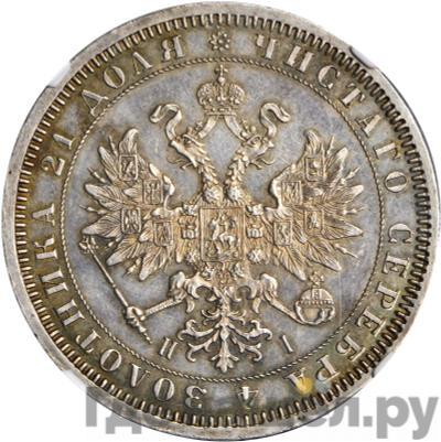 Реверс 1 рубль 1867 года СПБ НI