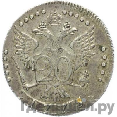 Реверс 20 копеек 1775 года СПБ