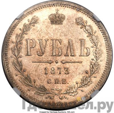 Аверс 1 рубль 1873 года СПБ НI