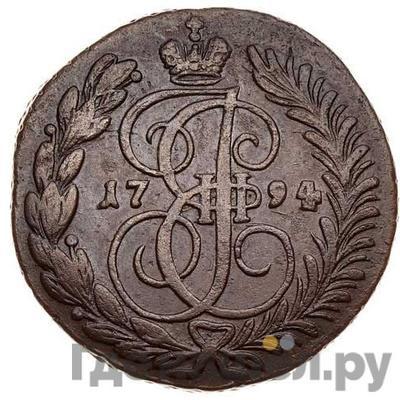 Аверс 2 копейки 1794 года АМ