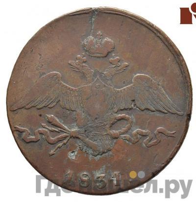 Реверс 10 копеек 1831 года СМ