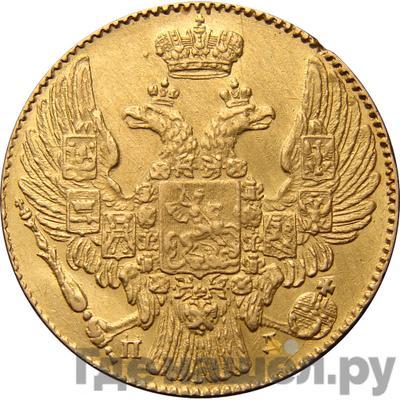 Реверс 5 рублей 1835 года СПБ ПД