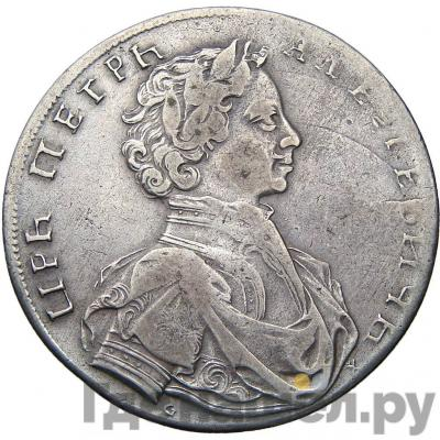 Аверс 1 рубль 1712 года G  Без пряжки на плаще