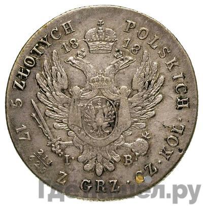 Реверс 5 злотых 1818 года IВ Для Польши