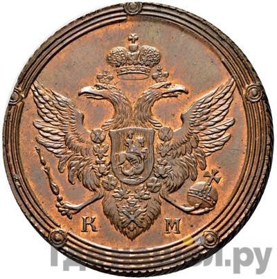 5 копеек 1802 года КМ Кольцевые Орел 1803, шире  Новодел
