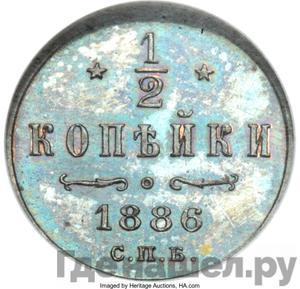 1/2 копейки 1886 года СПБ