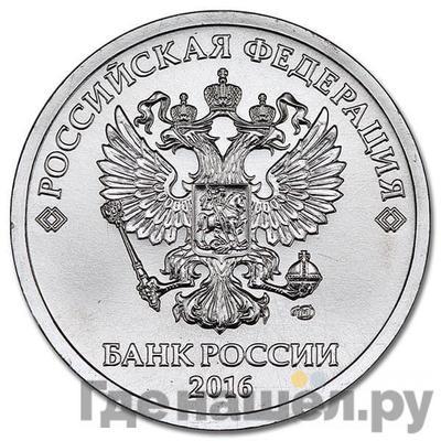 2 рубля 2016 года СПМД