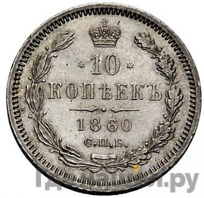 10 копеек 1860 года СПБ ФБ  Орел меньше, ленты на головах орла меньше