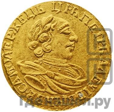 Аверс 2 рубля 1722 года