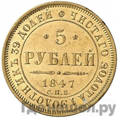 Аверс 5 рублей 1847 года СПБ АГ