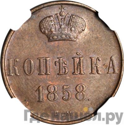 1 копейка 1858 года ВМ  Вензель узкий