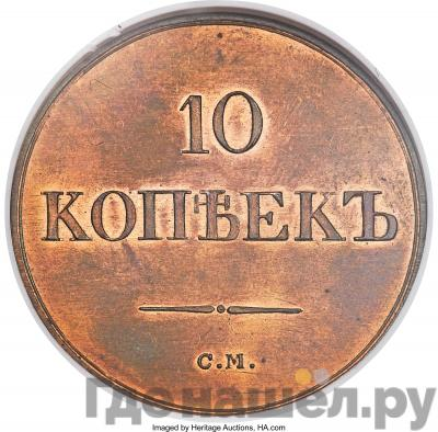 Аверс 10 копеек 1837 года СМ