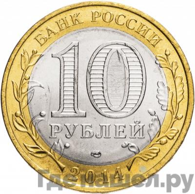 Реверс 10 рублей 2014 года СПМД . Реверс: Древние города России Нерехта