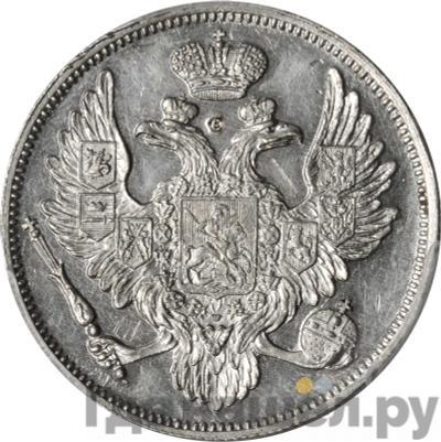 Реверс 6 рублей 1841 года СПБ