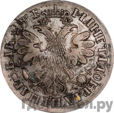 Реверс 1 рубль 1705 года МД   Корона закрытая, низкая