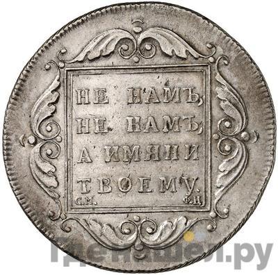 Реверс 1 рубль 1797 года СМ ФЦ Утяжеленный