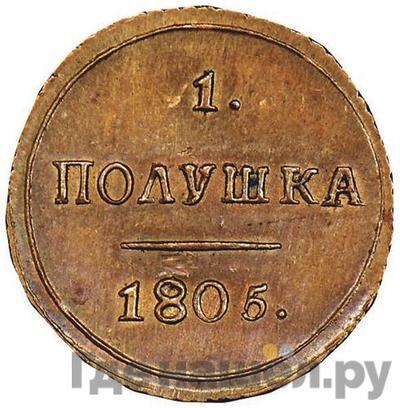 Полушка 1805 года КМ    Новодел